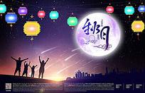 中秋节团圆创意海报图片