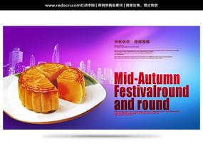 中秋节月饼促销海报