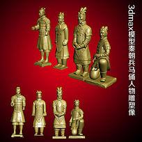 兵马俑3D模型 3dm