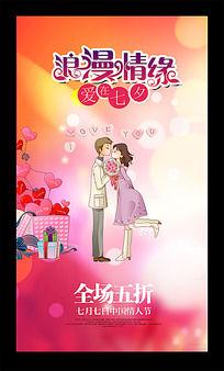 插画风格七夕节海报