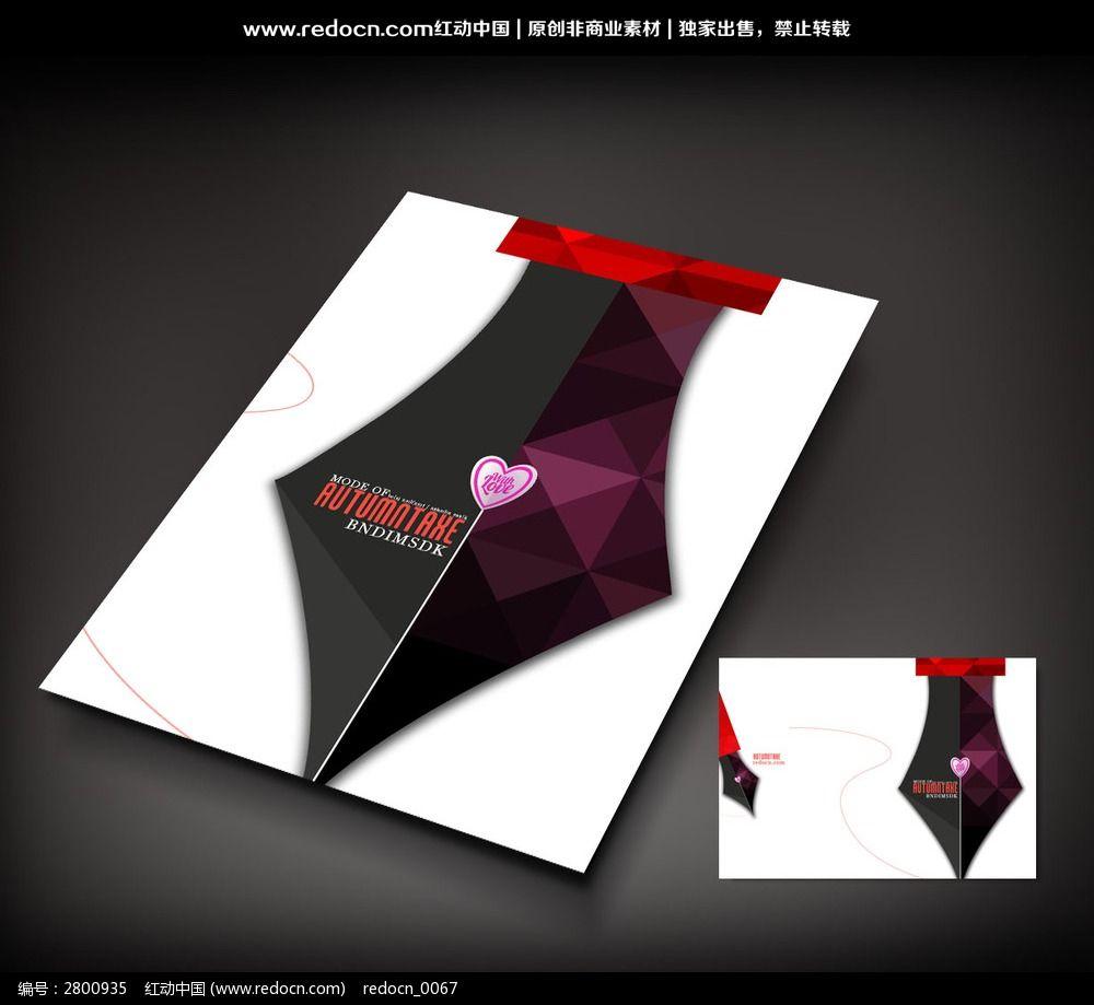 创意爱心封面设计设计模板下载(编号:2800935)