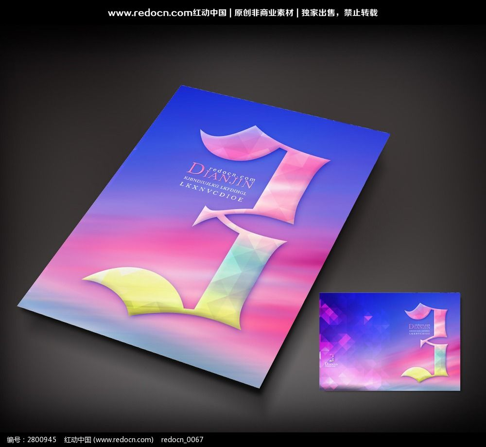 创意云彩封面设计图片