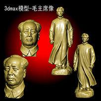 毛主席像3D模型