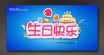 生日快乐海报背景