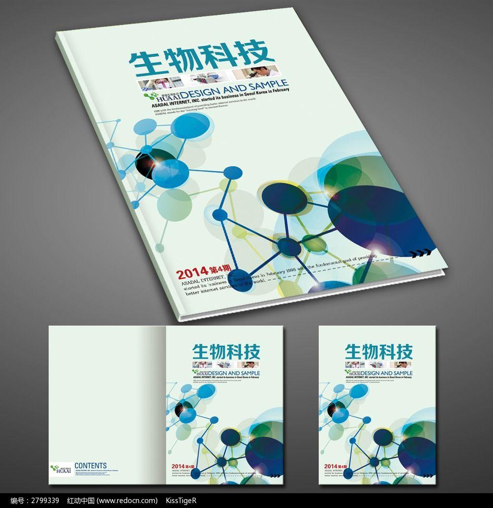 生物科技画册封面图片