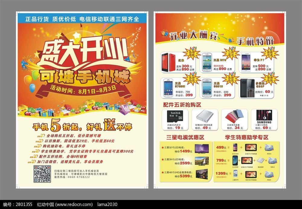 手机 通讯 卖场 电信海报