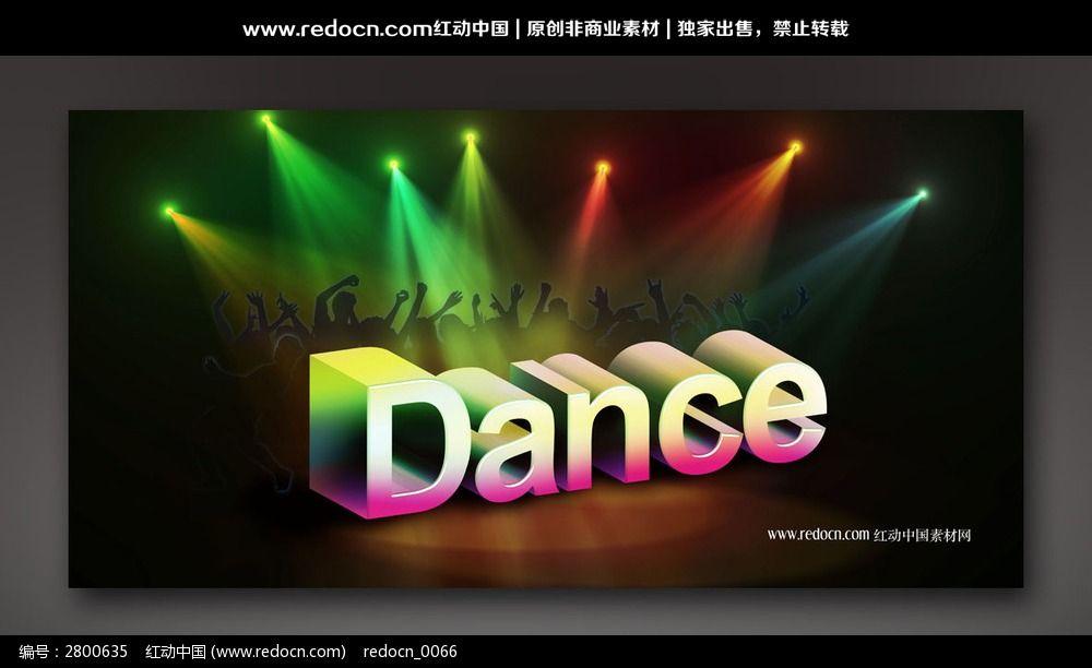 舞蹈海报背景设计