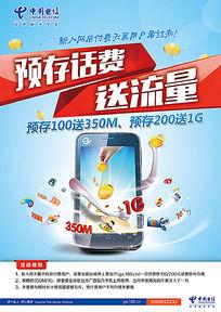 中国电信活动海报