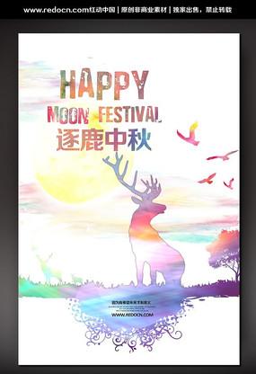 中秋佳节创意海报