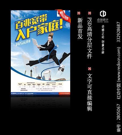 电信宽带入户宣传海报