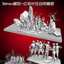 红军长征会师3D模型 3dm