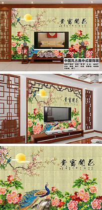 花开富贵装饰画客厅电视背景墙