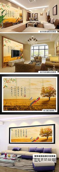 秋天风景装饰画电视背景墙