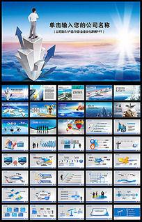 8款 企业文化公司简介动态PPT模板下载