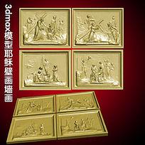 耶稣壁画3D模型 3dm