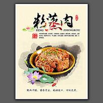 中华美食粉蒸肉宣传展板