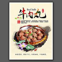 中华美食牛肉丸展板