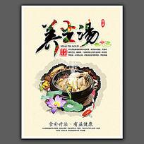 中华美食养生汤展板