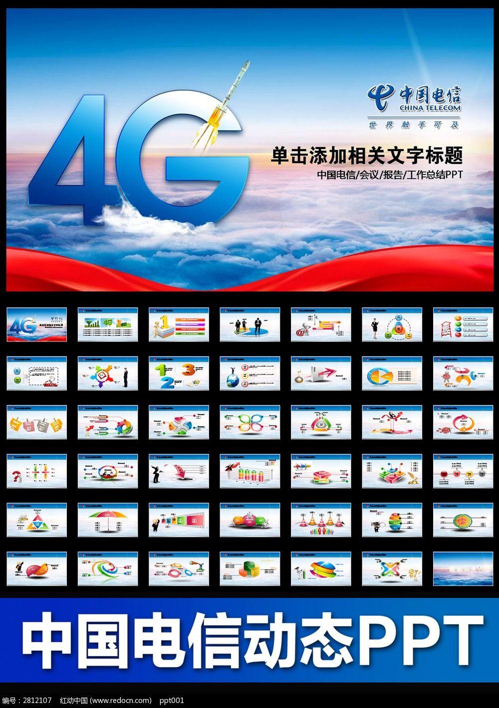 4g宽带手机中国电信天翼动态ppt素材下载