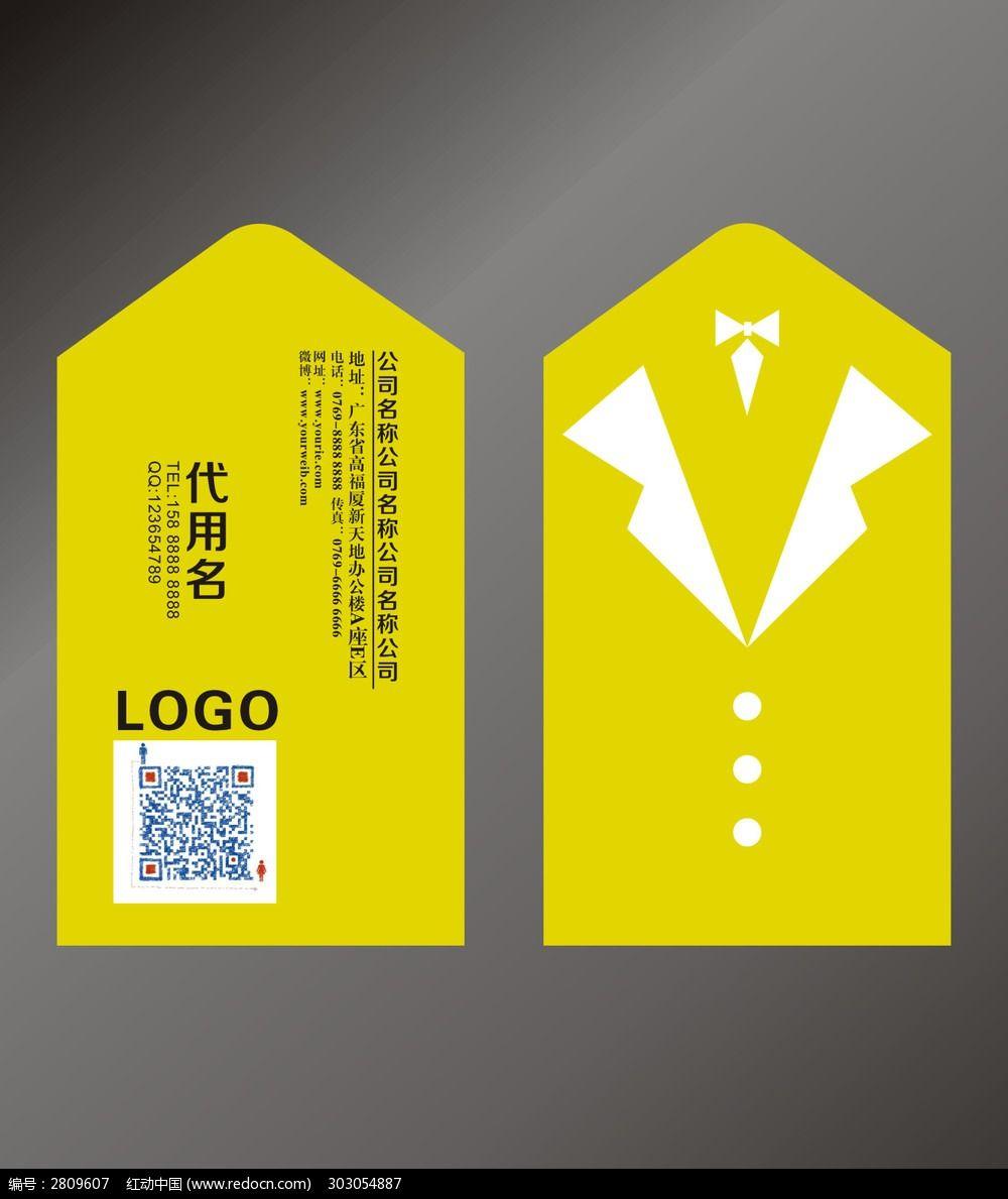 创意服装名片设计图片