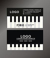 钢琴按键创意名片设计