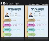 《蓝底幼师教师简历》源文件需要 18 红币,下载请先登陆图片