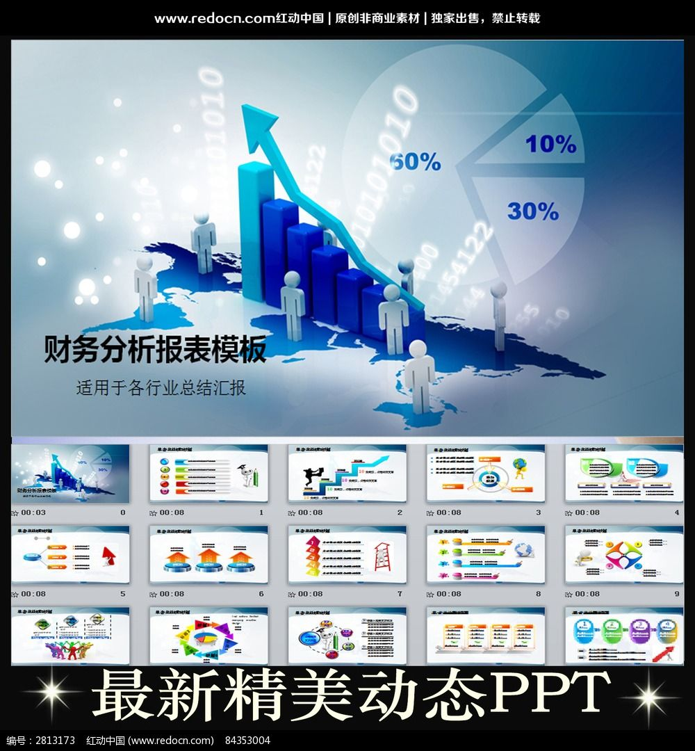 公司企业财务数据分析ppt设计模板下载