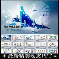公司企业财务数据分析PPT