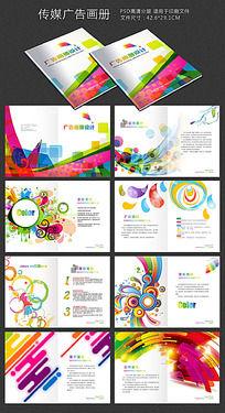 广告传媒平面印刷画册