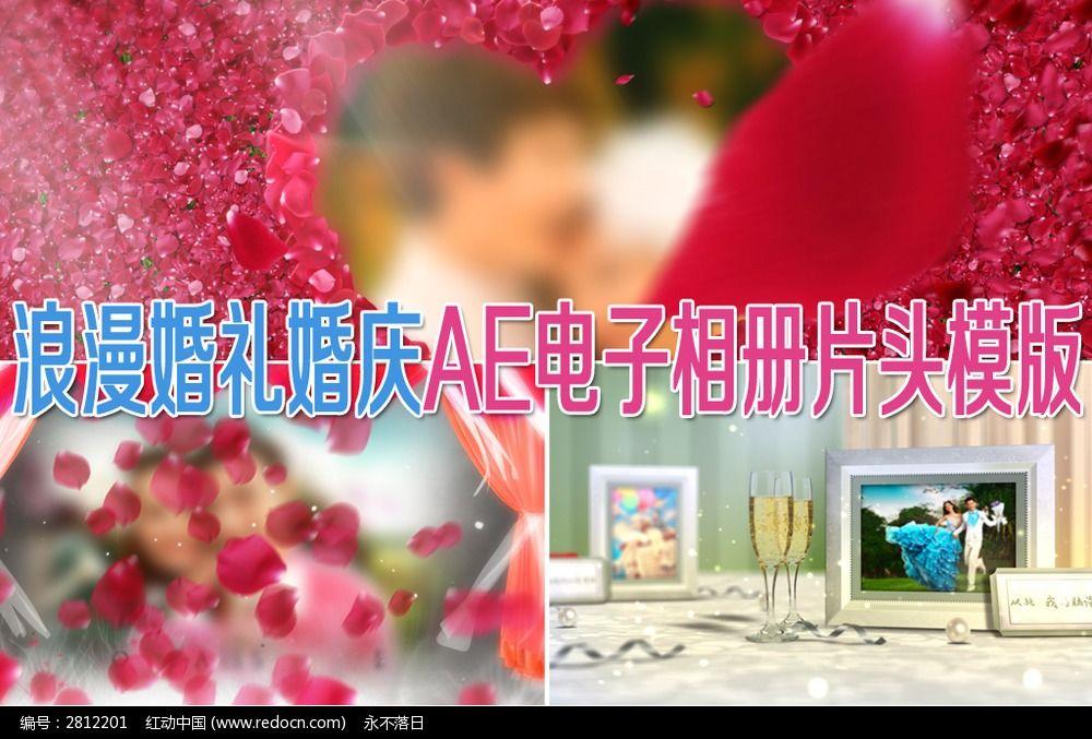 浪漫婚礼婚庆ae电子相册片头模板图片