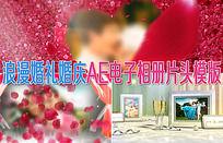 浪漫婚礼婚庆ae电子相册片头模板