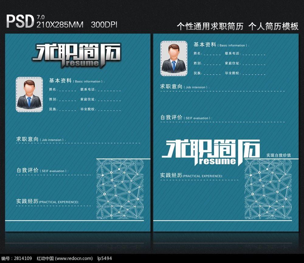 蓝色个人求职简历_海报设计/宣传单/广告牌图片素材图片