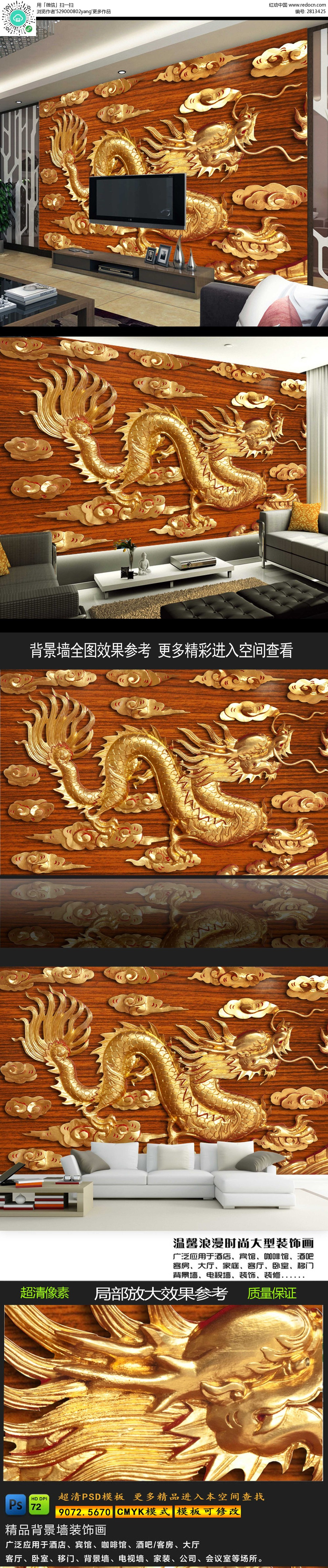 木板上的金龙电视背景墙图片