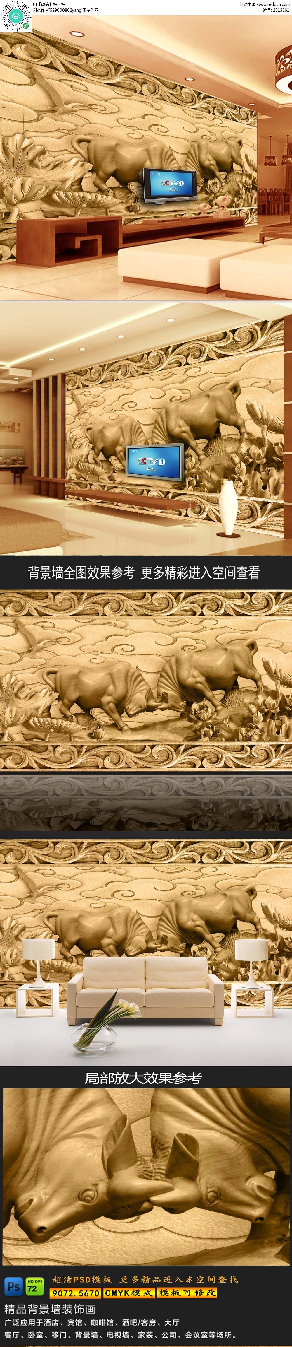 木雕牛荷花祥云客厅背景墙