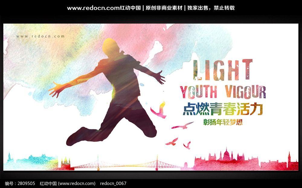 标签:青春海报 活力青春 点燃青春活力 张扬年轻梦想 毕业季 青少年图片