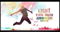 9款 青春梦想毕业海报设计