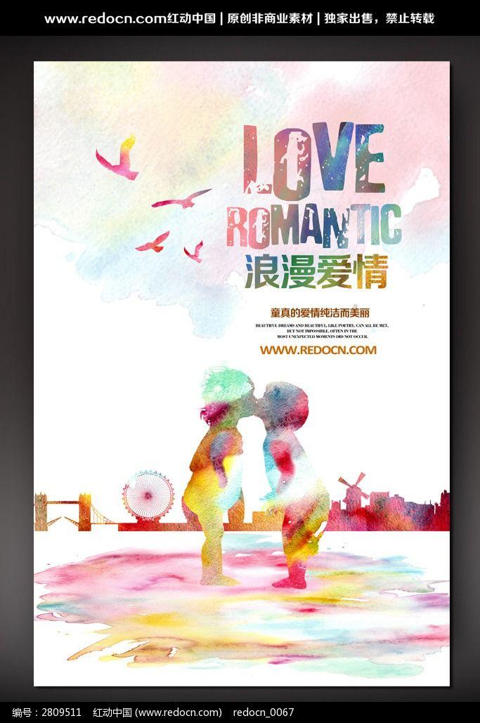 七夕纯真爱情宣传海报图片
