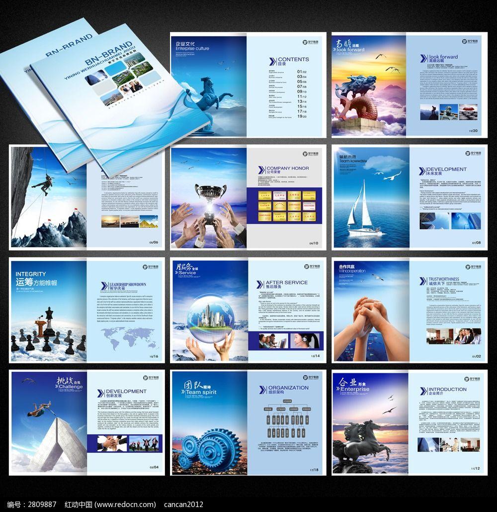 企业文化宣传册设计模板下载(编号:2809887)
