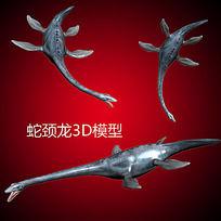 蛇颈龙3D模型