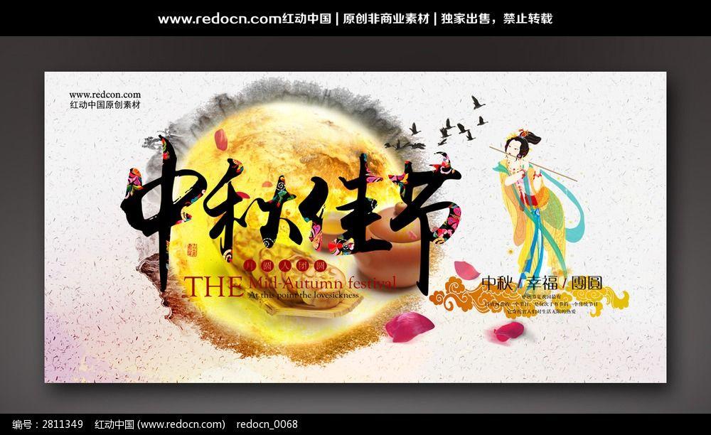 中秋节月饼活动海报背景图片
