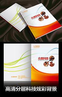 电子科技画册封面