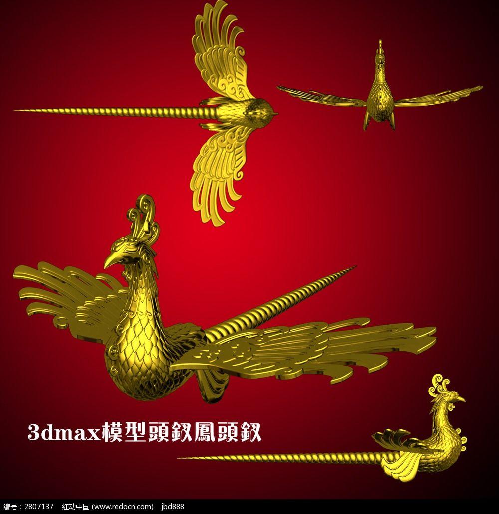 凤钗3d模型_3d模型/3d素材图片素材