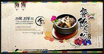 特色韩国餐饮文化背景