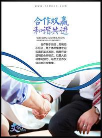 合作双赢企业展板