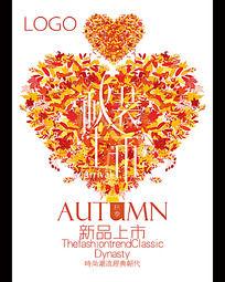 秋季潮品促销海报