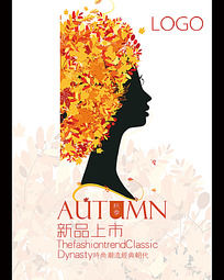 秋季女装新品上市促销海报