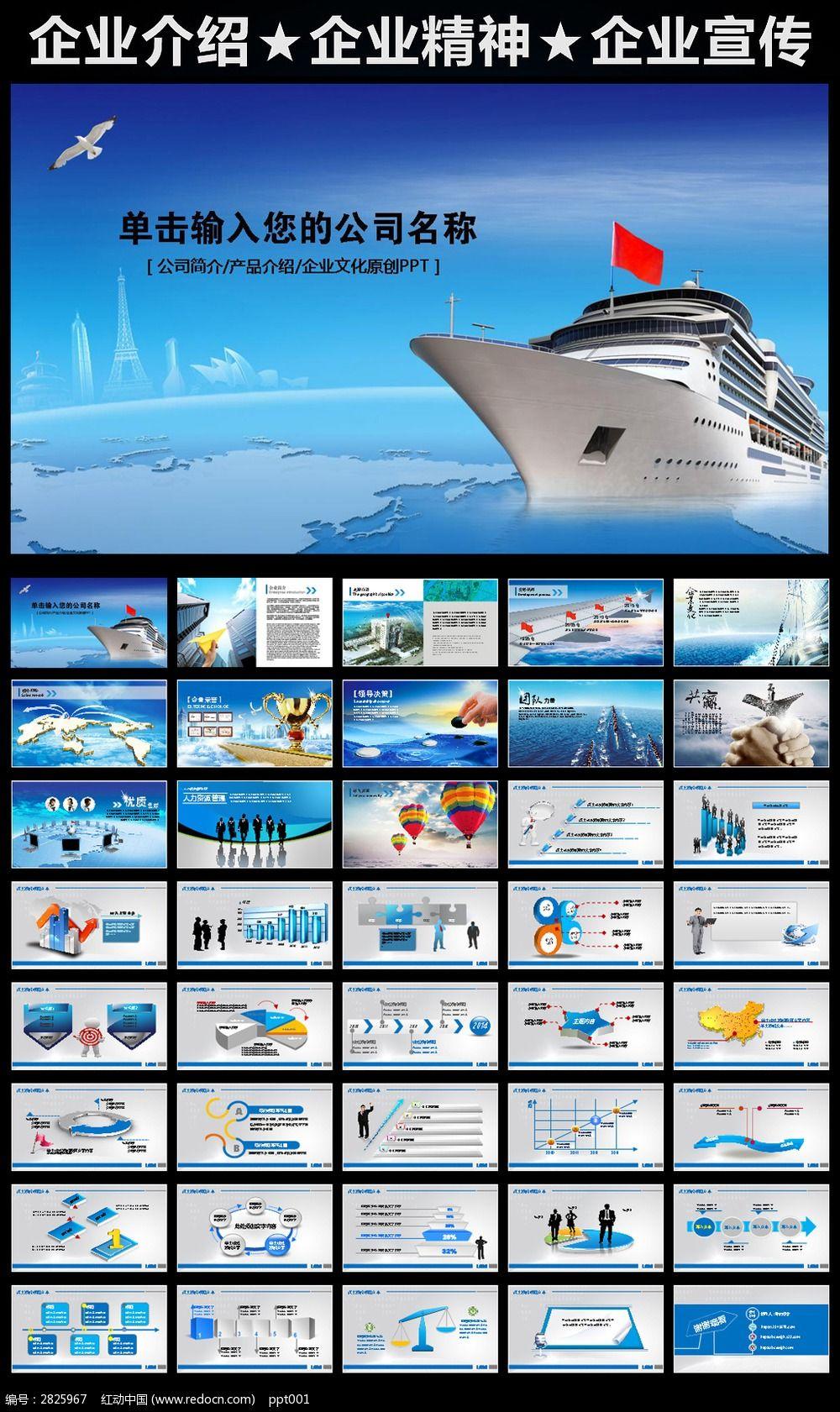 10款 起航企业会议背景设计