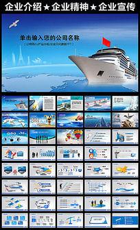 扬帆起航商务发展动态PPT