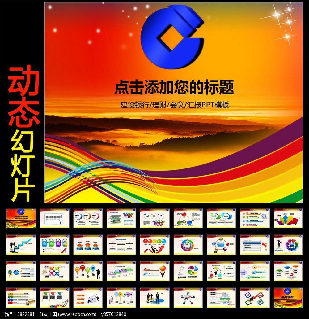 中国建设银行投资ppt模板