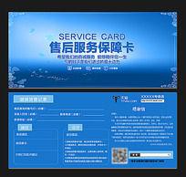 12款 梦幻蓝色背景售后服务保障卡PSD下载